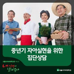 서울사이버대학 인천 심리상담 센터 중년기 자아실현을 위한 집단상담