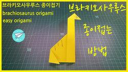 아주아주쉬운 공룡종이접기 브라키오사우루스
