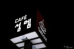 [제부도] cafe 설렘