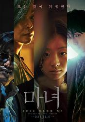 [영화]신선했던 영화 마녀 후기