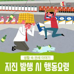 지진 발생 시 행동요령 10가지