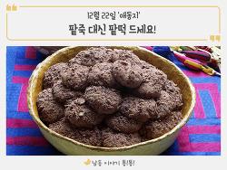 12월 22일 '애동지' 팥죽 대신 팥떡 드세요!