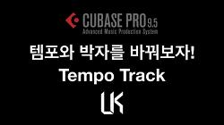 [Cubase Pro 9.5] 큐베이스 프로 9.5 강좌 #17 - 템포와 박자를 내 마음대로! Tempo Track