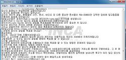 [악성코드 분석] 한국인 제작 추정 'Korean Locker' 랜섬웨어 유포 주의