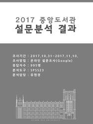 2017 중앙도서관 설문조사 결과분석