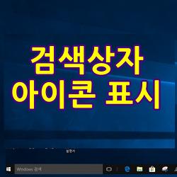 윈도우10 작업표시줄 공간늘리기- 검색상자 아이콘 표시하기