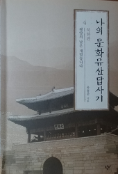 유홍준 나의 문화유산답사기 4 북한편
