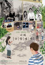 [06.28] 너와 극장에서 | 유지영, 정가영, 김태진
