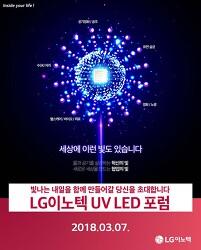 LG이노텍, UV LED 산업 생태계 직접 만든다...UV LED 포럼 개최