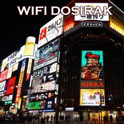 홋카이도 삿포로여행 필수 준비물   일본 와이파이 도시락 할인코드