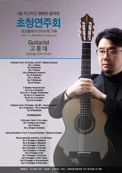 [2018년 4월 11일] 고종대 기타리스트 초청연주회