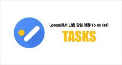 [To do List] 기본에 충실한 심플한 할 일 어플, 구글 Tasks
