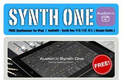 iPad 용 신디사이저 : AudioKit - Synth One  무료로 받으세요 ^^