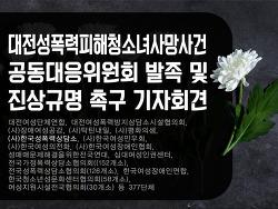 대전성폭력피해청소녀사망사건공동대응위원회 발족 및 진상규명 촉구 기자회견 후기