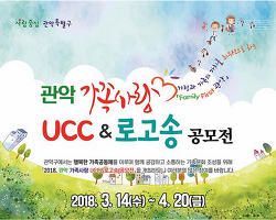 서울 관악구청 - 관악 가족사랑 UCC & 로고송 공모전 ( 2018년 4월 20일 마감 )