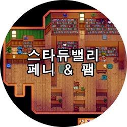 스타듀밸리 페니 팸 종합정보!