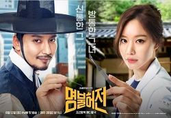 tvN 명불허전, 조선·현대의 타임슬립에 김남길·김아중 케미가 더해졌다
