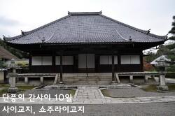단풍의 간사이 - 10일 오쓰7 (사이교지西教寺·쇼주라이고지聖衆来迎寺)