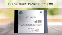 사이냅소프트 청년 친화 강소기업에 4년 연속 선정
