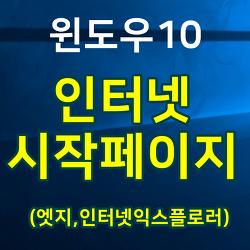 윈도우10 인터넷 시작페이지 변경방법
