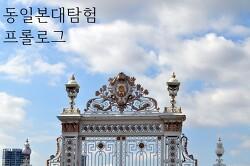 동일본대탐험 - 프롤로그