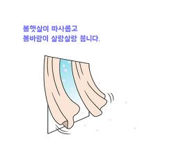 114화 춘곤증