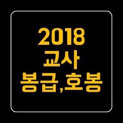 2018교사봉급표(호봉표)_유치원,초등,중등,고등학교 교사