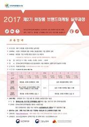 [9월] 2017 제2기 화장품 브랜드마케팅 실무과정 국비교육 - 한국보건복지인력개발원
