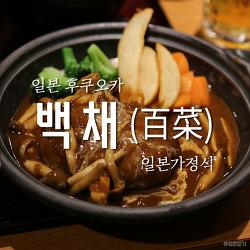 후쿠오카 여행 #34 캐널시티 가정식 백채(百菜:하쿠사이)