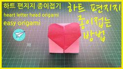 쉬운 종이접기 하트 편지지