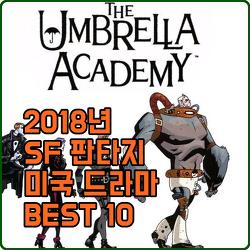 2018년 방영 예정인 SF 판타지 미국 드라마 BEST 10