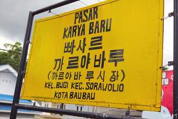 인도네시아 오지에 한글 쓰는 부족이 있다? 부톤섬 찌아찌아족