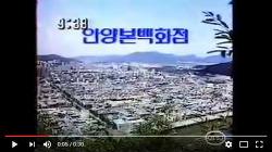 [영상]1987년 9월 안양 본백화점 TV광고