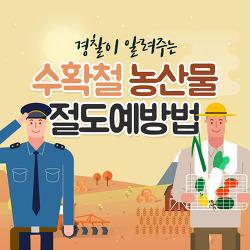 경찰관이 알려주는 수확철 농산물 절도 예방법