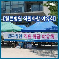 [병원행사] 웰튼병원 직원 화합 야유회 이야기