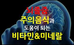 뇌졸중 주의음식과 도움이 되는 비타민과 미네랄 영양성분