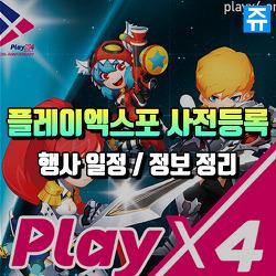 2018 플레이엑스포 사전등록 무료입장 : 4월 10일까지 / 행사 일정, 이벤트 정리