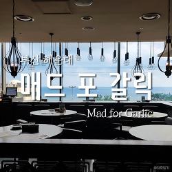 [부산 해운대] 매드포갈릭 (해운대점)