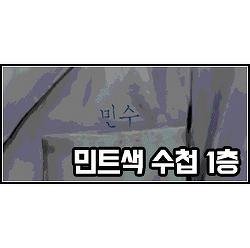 대망의 민트색수첩 1층