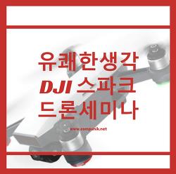 유쾌한생각X헬셀 DJI 스파크 드론 세미나 후기