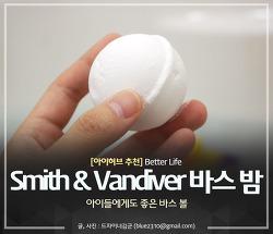 기분좋은 목욕을 위한 아이허브 바스 볼, Smith & Vandiver