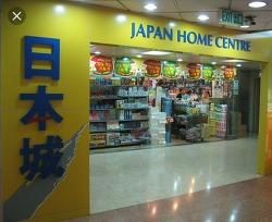 홍콩의 생활 정보 -  재팬 홈 센터
