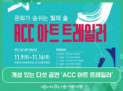 개성 있는 다섯 공연 'ACC 아트 트레일러'