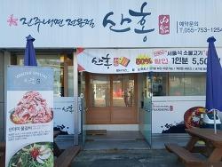 진주 하대동 소불고기 맛집 : 산홍 이 가격 실화냐?