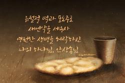 하나님의교회/유월절은 재앙을 피하는 비상구!!