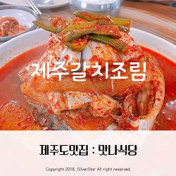 [2박3일 제주여행]식당REVIEW : 맛나식당 :: 제주맛집, 성산맛집, 갈치조림맛집