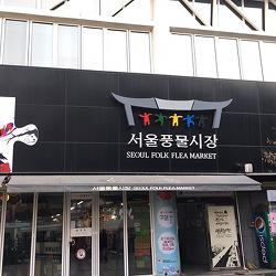 2030에게는 이색 데이트를, 7080에게는 추억 여행을! 서울풍물시장
