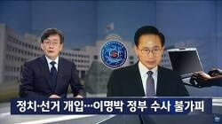JTBC 뉴스룸만이 국정원 적폐청산에 힘을 실어주고 있다