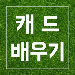 강남역캐드학원::국비지원