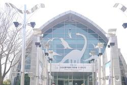 < 경남고성/봄나들이/박물관> 공룡박물관